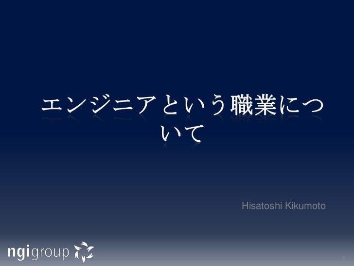 Hisatoshi Kikumoto                     1
