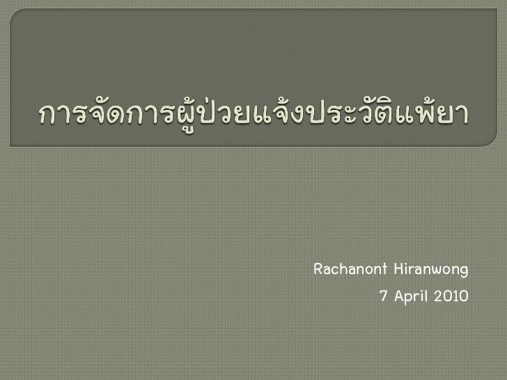 Rachanont Hiranwong        7 April 2010
