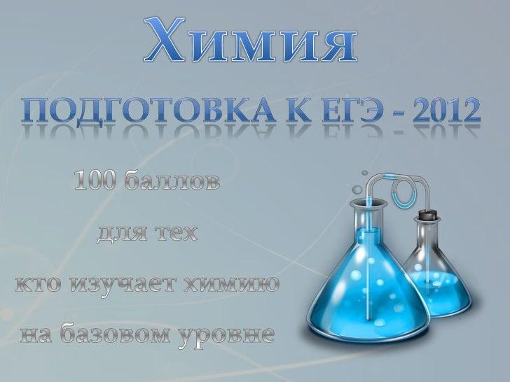 В КИМЫ ЕГЭ 2012 г. внесено несколько изменений, суть которых                       состоит в следующем.1. Часть 1 экзамена...