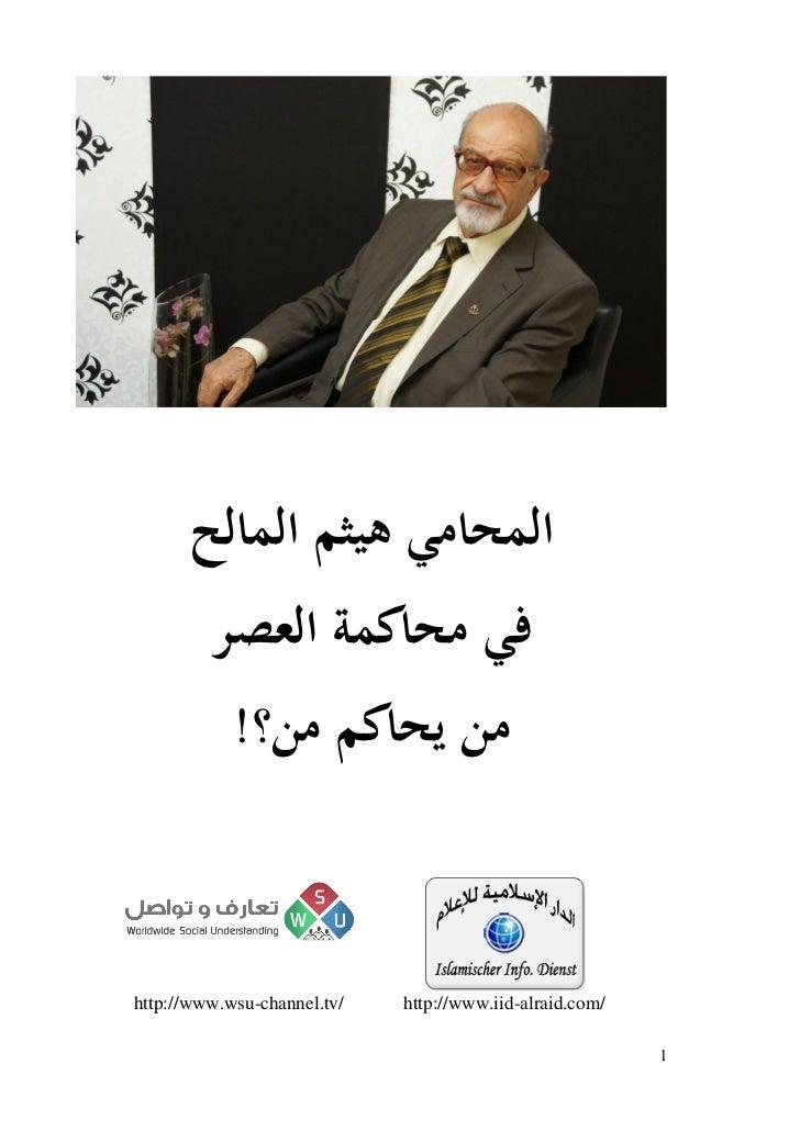 المحامي هيثم المالح         في محاكمة العصر            من يحاكم من؟!/http://www.wsu-channel.tv   /http://www.i...