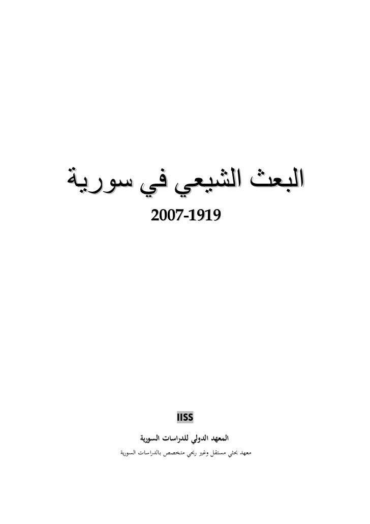البعث الشيعي في سورية               9999-7007                         IISS           المعهد الدولي للدراسات السور...