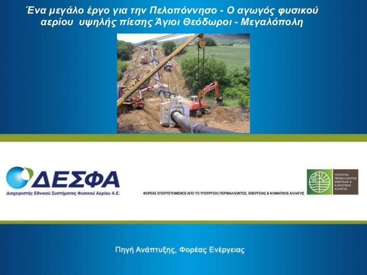 Ένα μεγάλο έργο για την Πελοπόννησο - Ο αγωγός φυσικού αερίου   υψηλής πίεσης Άγιοι Θεόδωροι - Μεγαλόπολη