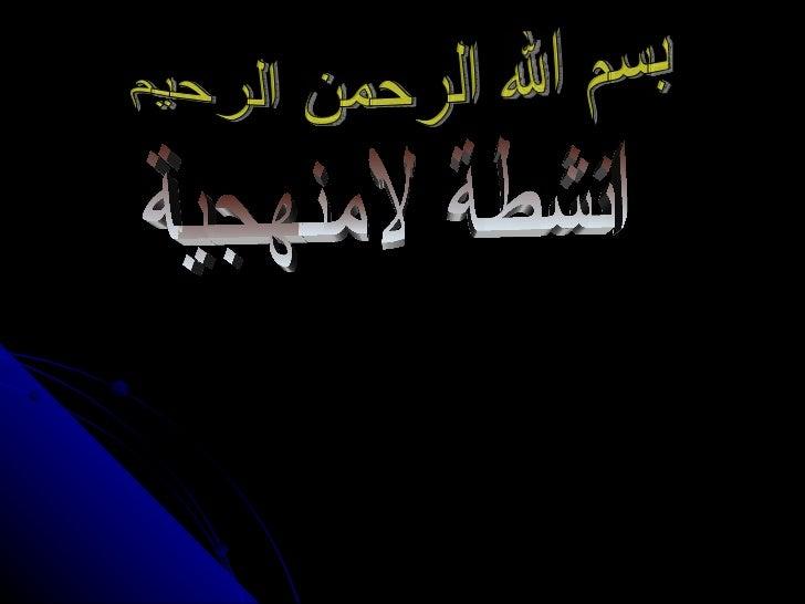 بسم الله الرحمن الرحيم انشطة لامنهجية