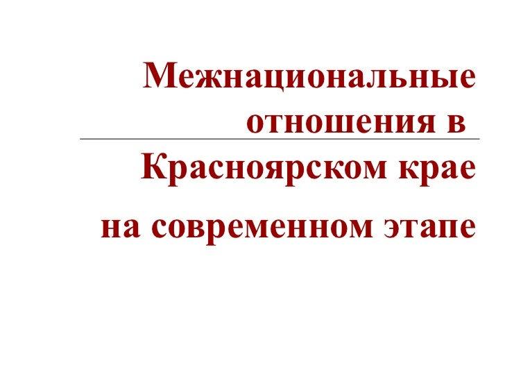 Межнациональные отношения в  Красноярском крае   на современном этапе
