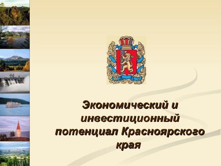 Экономический и инвестиционный потенциал Красноярского края