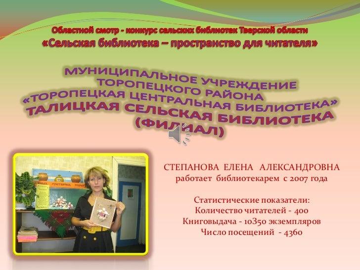 СТЕПАНОВА ЕЛЕНА АЛЕКСАНДРОВНА  работает библиотекарем с 2007 года     Статистические показатели:     Количество читателей ...