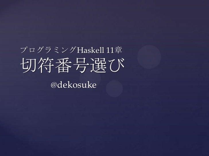 プログラミングHaskell 11章切符番号選び     @dekosuke