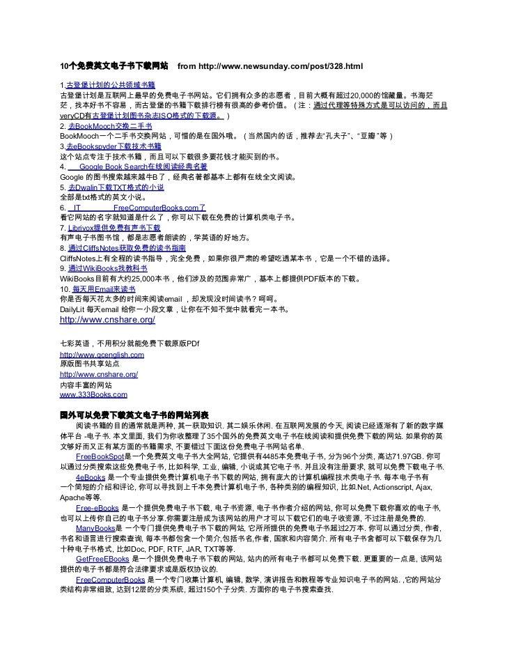 10个免费英文电子书下载网站            from http://www.newsunday.com/post/328.html1.古登堡计划的公共领域书籍古登堡计划是互联网上最早的免费电子书网站。它们拥有众多的志愿者,目前大概有超过...