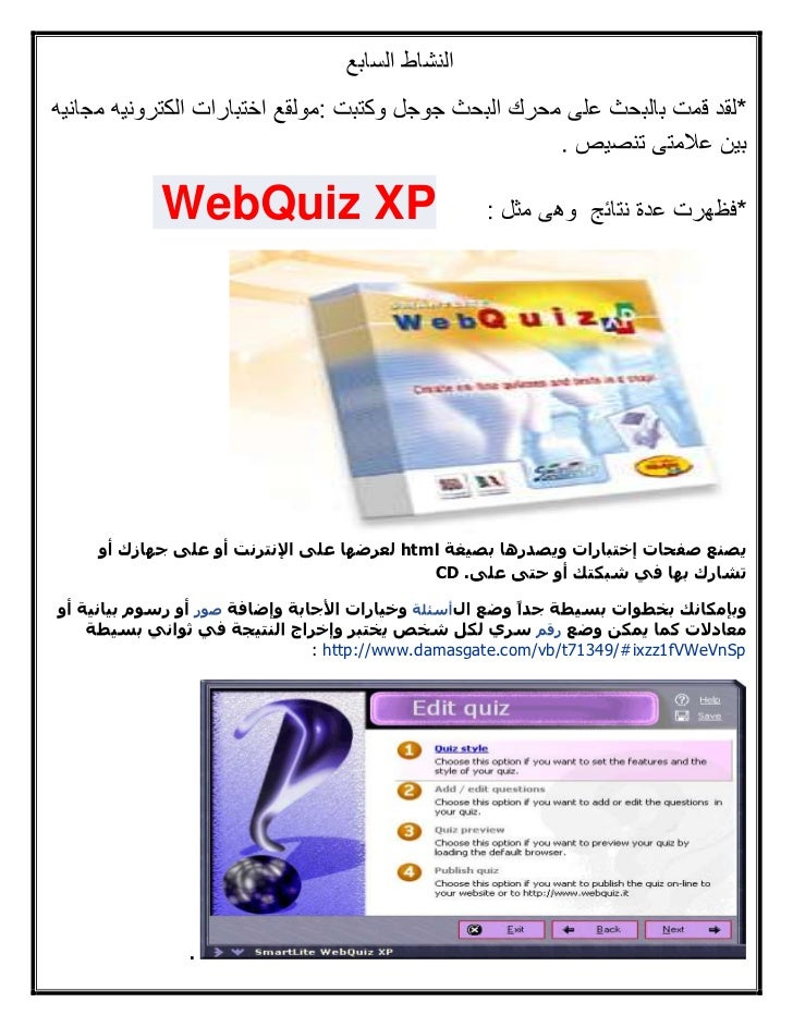 WebQuiz XP                          --               html                  CD .     : http://www.damasgate.com/vb/t71349/#...