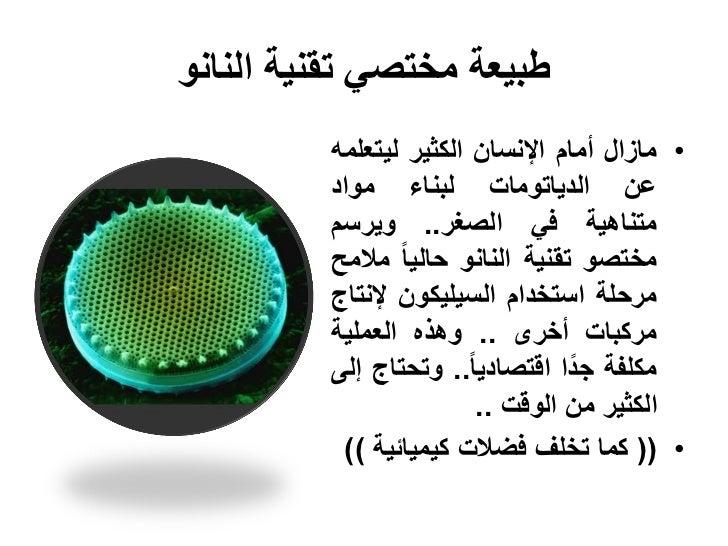 تقنية النانو Slide 3