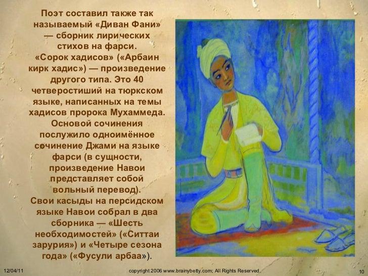 Поэт составил также так называемый «Диван Фани» — сборник лирических стихов на фарси. «Сорок хадисов» («Арбаин кирк хадис»...