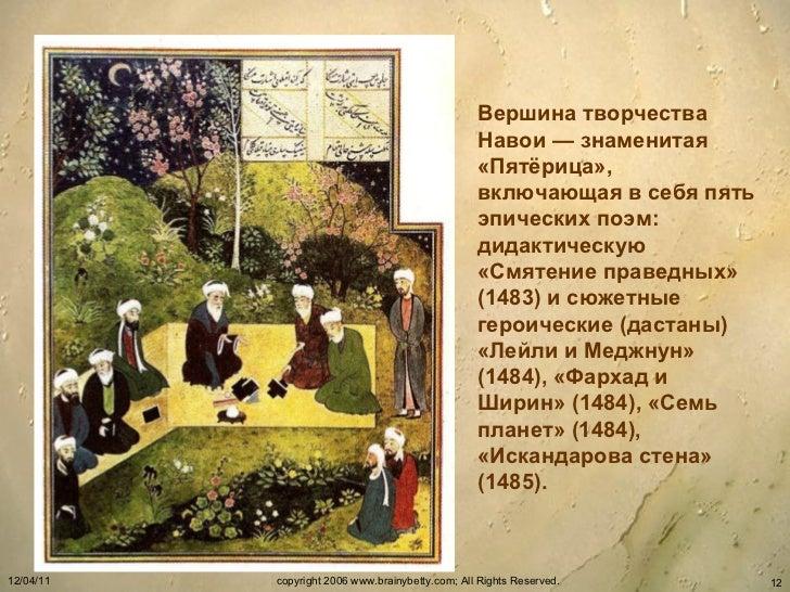 Вершина творчества Навои — знаменитая «Пятёрица», включающая в себя пять эпических поэм: дидактическую «Смятение праведных...
