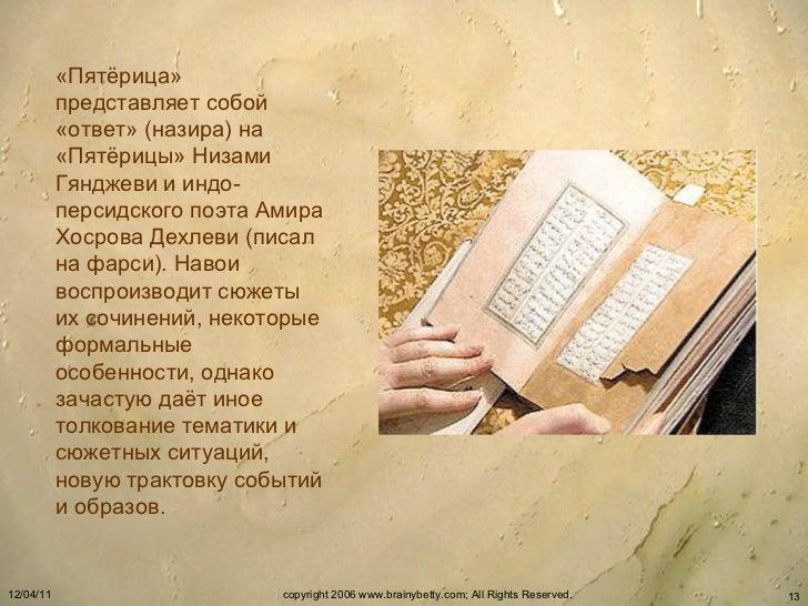 «Пятёрица» представляет собой «ответ» (назира) на «Пятёрицы» Низами Гянджеви и индо-персидского поэта Амира Хосрова Дехлев...