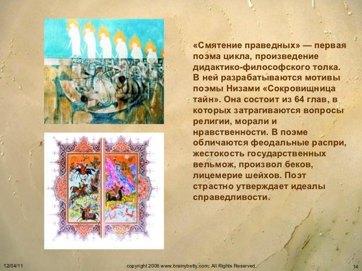 «Смятение праведных» — первая поэма цикла, произведение дидактико-философского толка. В ней разрабатываются мотивы поэмы Н...