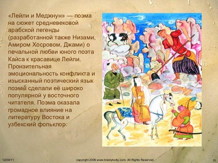 «Лейли и Меджнун» — поэма на сюжет средневековой арабской легенды (разработанной также Низами, Амиром Хосровом, Джами) о п...