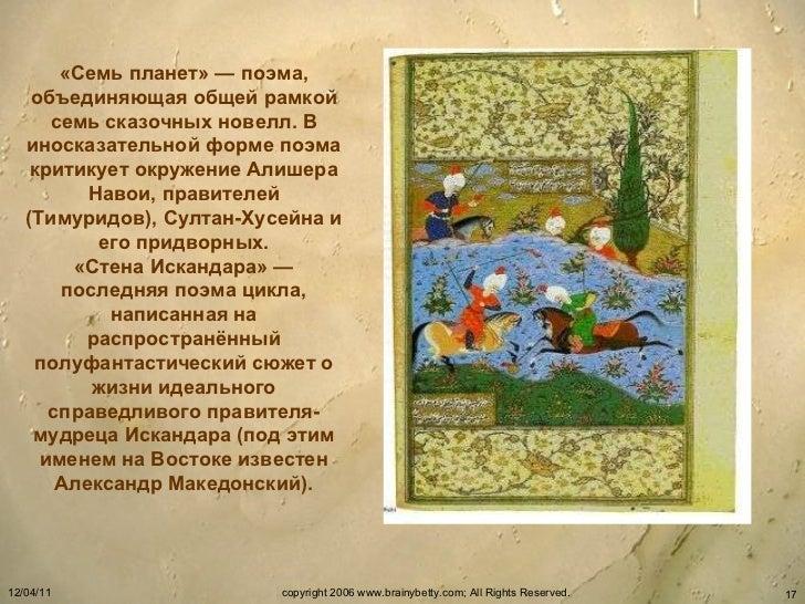 «Семь планет» — поэма, объединяющая общей рамкой семь сказочных новелл. В иносказательной форме поэма критикует окружение ...