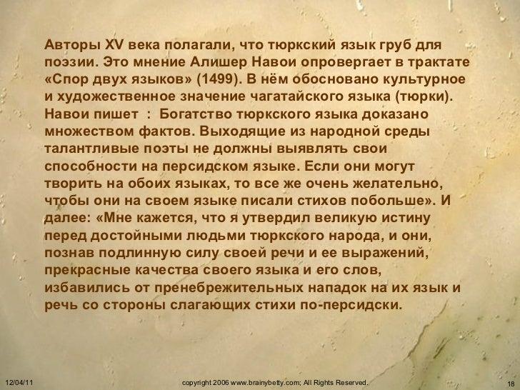 Авторы XV века полагали, что тюркский язык груб для поэзии. Это мнение Алишер Навои опровергает в трактате «Спор двух язык...