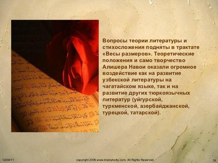 Вопросы теории литературы и стихосложения подняты в трактате «Весы размеров». Теоретические положения и само творчество Ал...