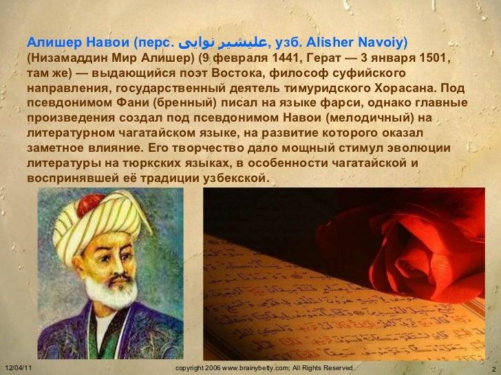 Картинки по запросу Алишер Навои цитаты