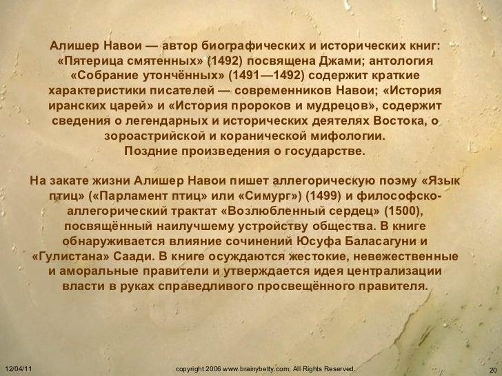 Алишер Навои — автор биографических и исторических книг: «Пятерица смятенных» (1492) посвящена Джами; антология «Собрание ...