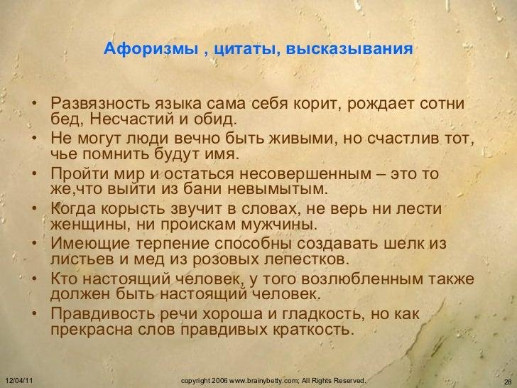 Афоризмы , цитаты, высказывания <ul><li>Развязность языка сама себя корит, рождает сотни бед, Несчастий и обид. </li></ul>...