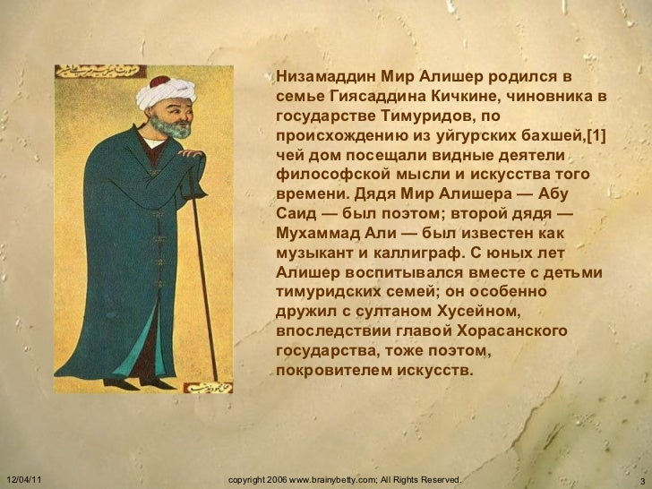 Низамаддин Мир Алишер родился в семье Гиясаддина Кичкине, чиновника в государстве Тимуридов, по происхождению из уйгурских...