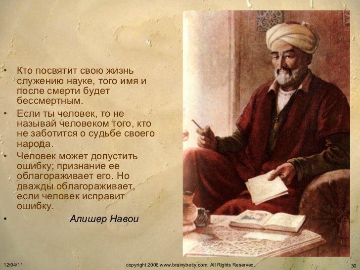 <ul><li>Кто посвятит свою жизнь служению науке, того имя и после смерти будет бессмертным. </li></ul><ul><li>Если ты челов...