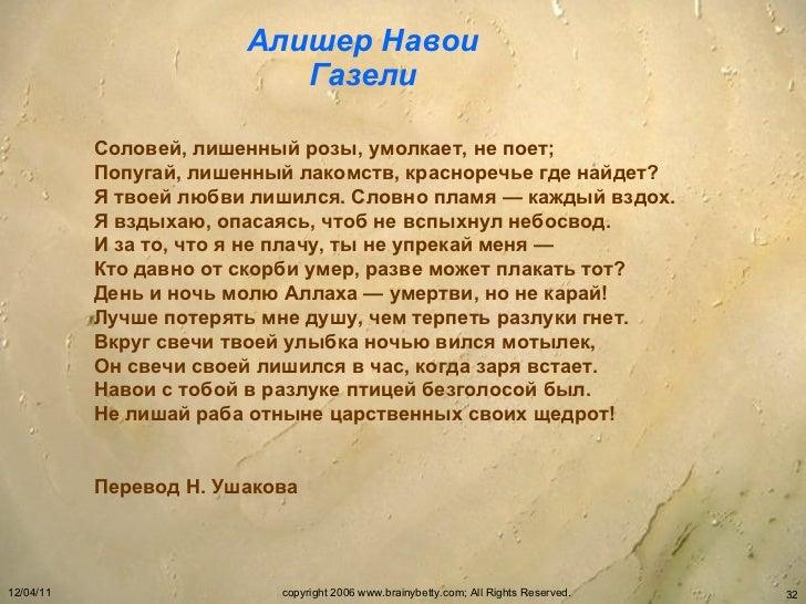 Картинки по запросу Алишер Навои стихи