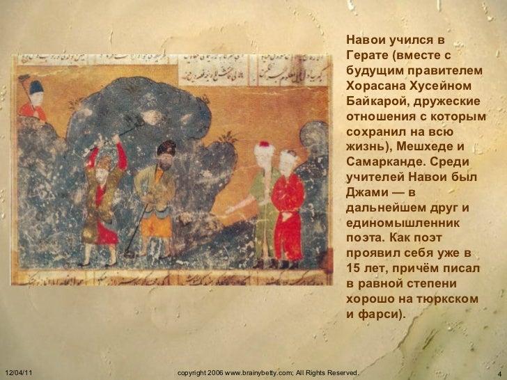 Навои учился в Герате (вместе с будущим правителем Хорасана Хусейном Байкарой, дружеские отношения с которым сохранил на в...