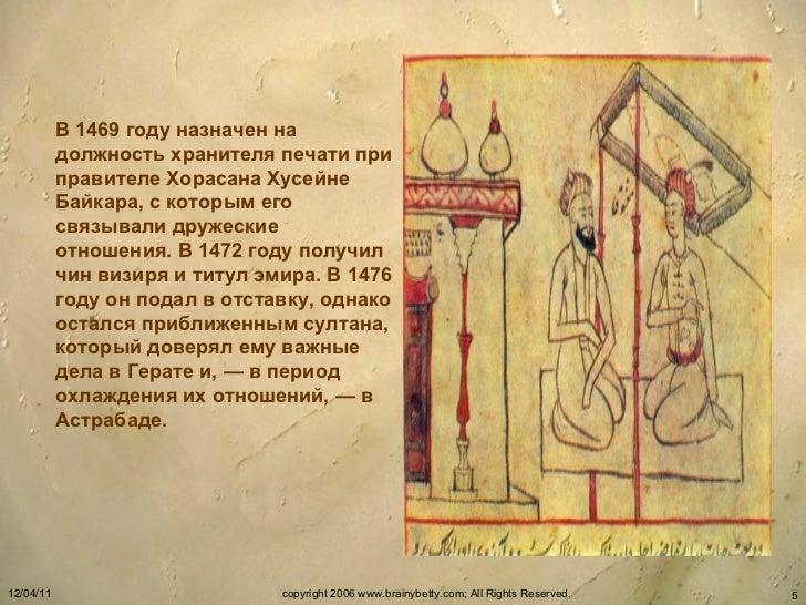 В 1469 году назначен на должность хранителя печати при правителе Хорасана Хусейне Байкара, с которым его связывали дружеск...
