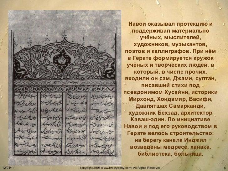 Навои оказывал протекцию и поддерживал материально учёных, мыслителей, художников, музыкантов, поэтов и каллиграфов. При н...