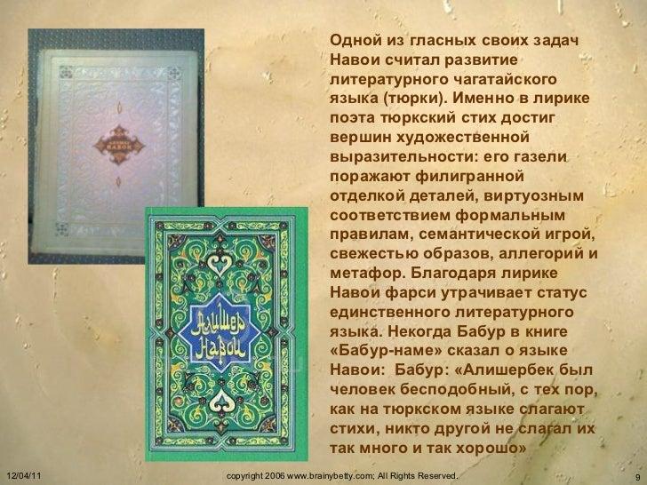 Одной из гласных своих задач Навои считал развитие литературного чагатайского языка (тюрки). Именно в лирике поэта тюркски...