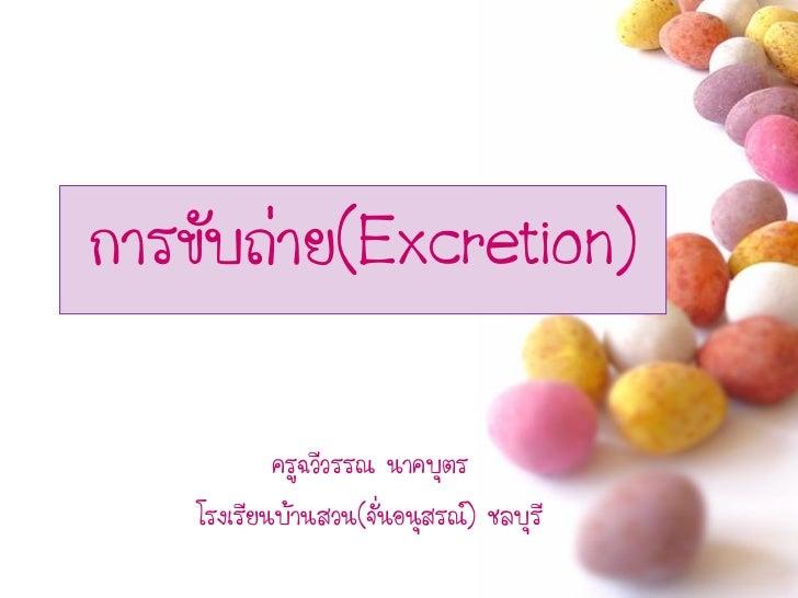 การขับถ่าย(Excretion)            ครูฉวีวรรณ นาคบุตร    โรงเรียนบ้านสวน(จั่นอนุสรณ์) ชลบุรี