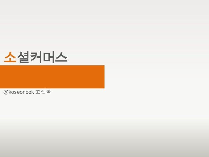 소셜커머스@koseonbok 고선복