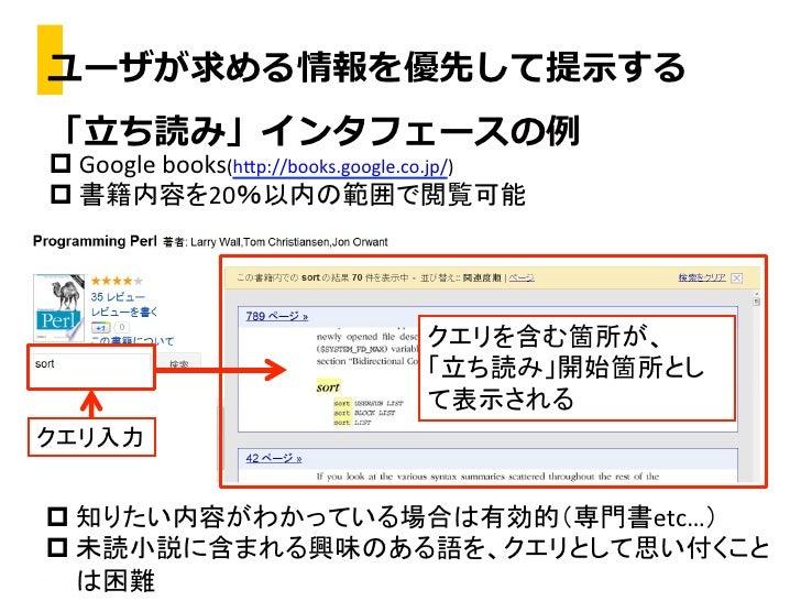 ユーザが求める情報を優先して提⽰示する「⽴立立ち読み」インタフェースの例例pGoogle books(h,p://books.google.co.jp/) p書籍内容を20%以内の範囲で閲覧可能               ...