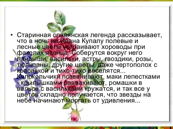 Цветок лесной колокольчик 6 букв - поиск слов по маске и