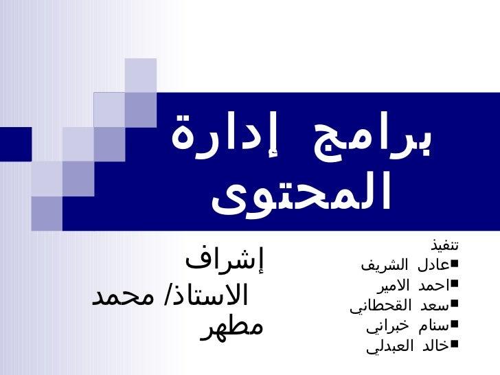 برامج إدارة  المحتوى  <ul><li>تنفيذ </li></ul><ul><li>عادل الشريف </li></ul><ul><li>احمد الامير </li></ul><ul><li>سعد القح...