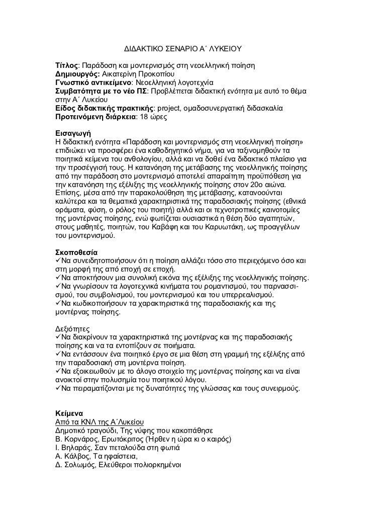 ΔΙΔΑΚΤΙΚΟ ΣΕΝΑΡΙΟ Α΄ ΛΥΚΕΙΟΥTίτλος: Παράδοση και μοντερνισμός στη νεοελληνική ποίησηΔημιουργός: Αικατερίνη ΠροκοπίουΓνωστι...
