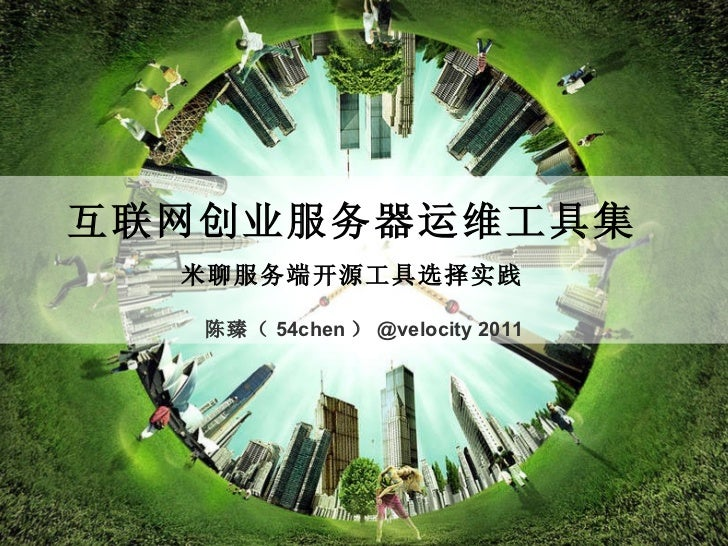互联网创业服务器运维工具集  米聊服务端开源工具选择实践   陈臻( 54chen ) @velocity 2011