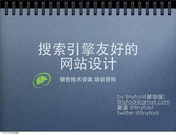 搜索引擎友好的                网站设计               银杏技术咨询 培训资料                             by tinyfool(郝培强)                        ...