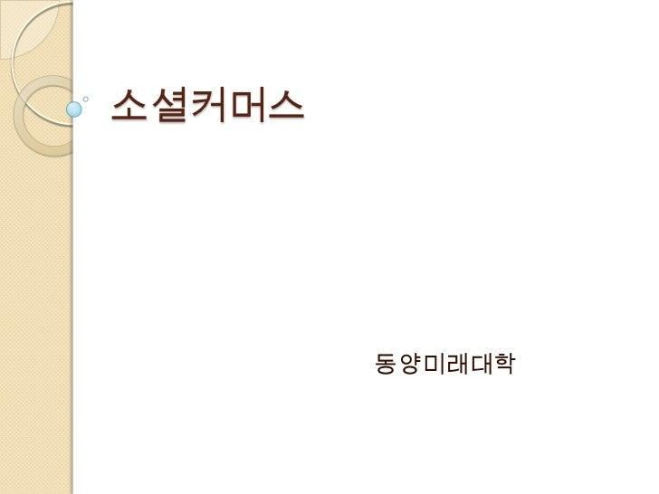 소셜커머스        동양미래대학