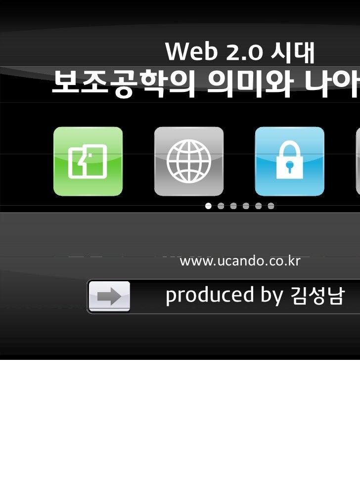 Web 2.0 시대        20보조공학의 의미와 나아갈 길     www.ucando.co.kr             d     k    produced by 김성남