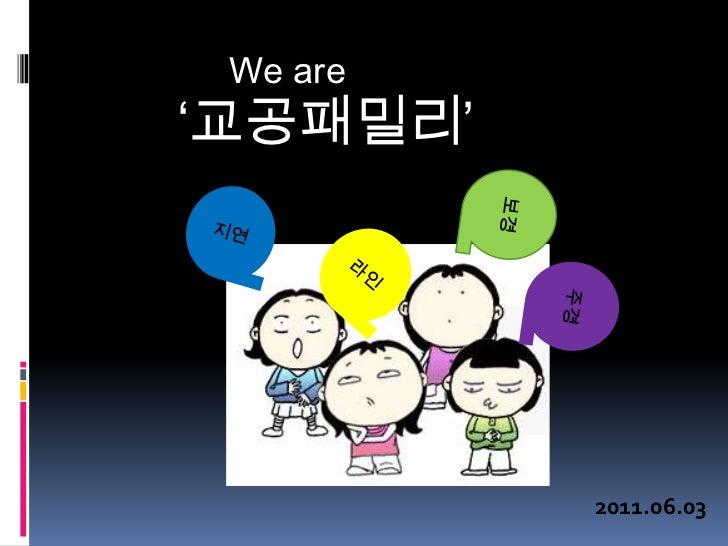 We are'교공패밀리'          2011.06.03