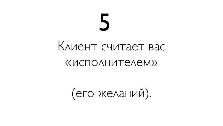 5Клиент считает вас «исполнителем»  (его желаний).