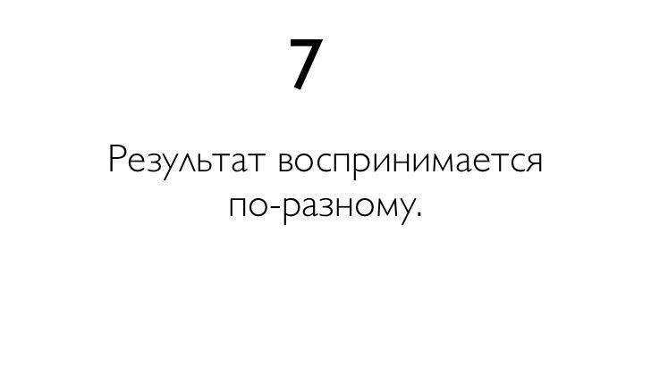 7Результат воспринимается       по-разному.