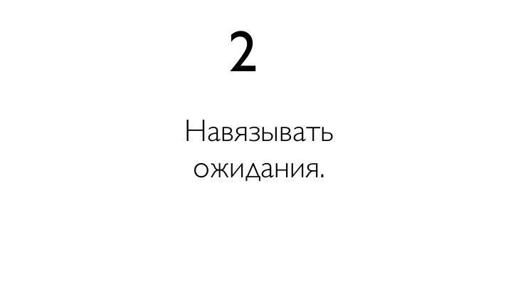 2Навязыватьожидания.