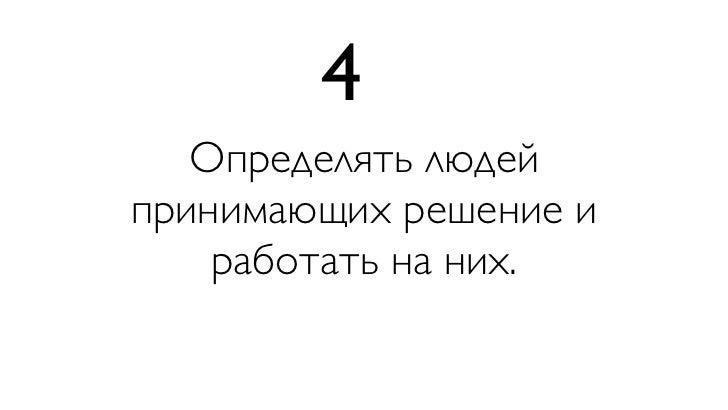 4   Определять людейпринимающих решение и    работать на них.