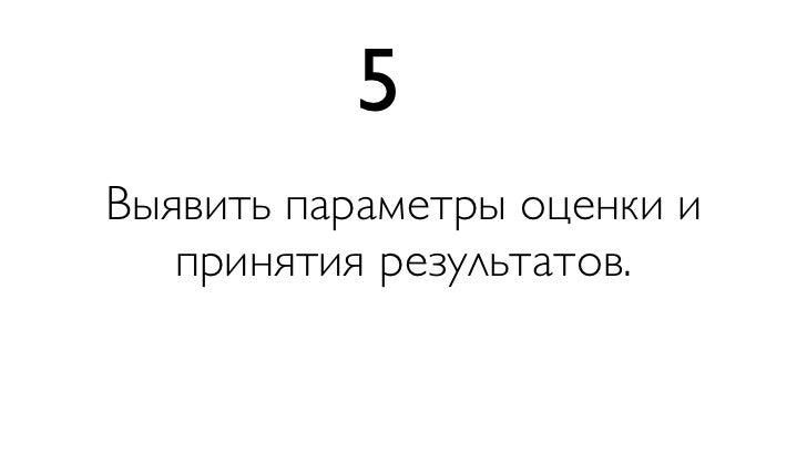 5Выявить параметры оценки и   принятия результатов.