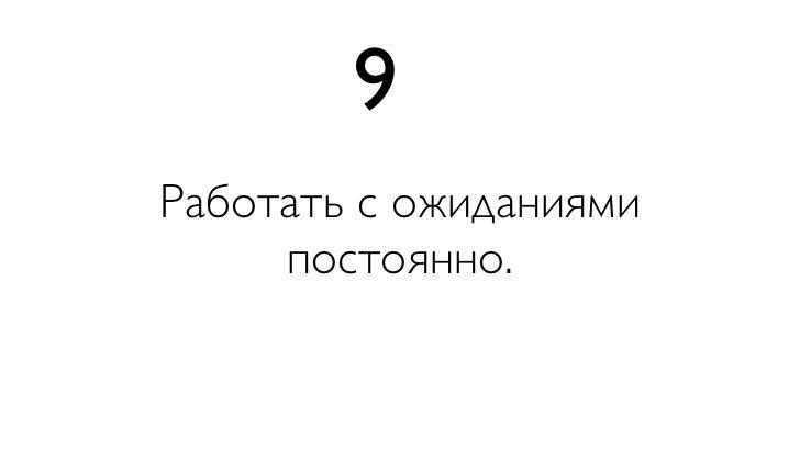 9Работать с ожиданиями     постоянно.