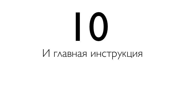 10И главная инструкция